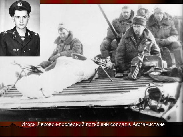 Игорь Ляхович-последний погибший солдат в Афганистане