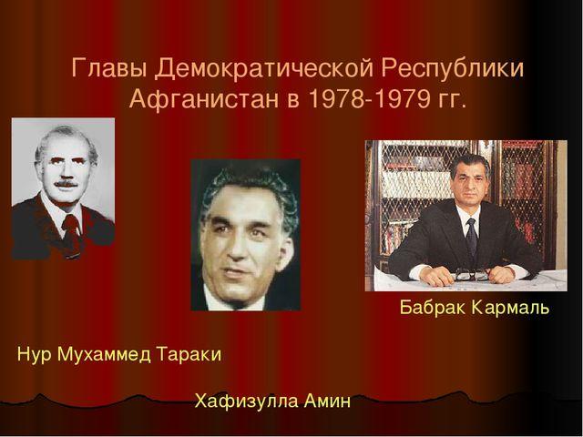 Главы Демократической Республики Афганистан в 1978-1979 гг. Хафизулла Амин...