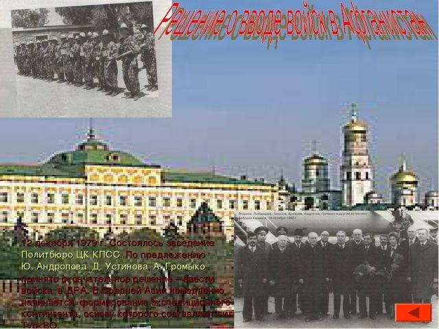 12 декабря 1979 г. Состоялось заседание Политбюро ЦК КПСС. По предложению Ю....