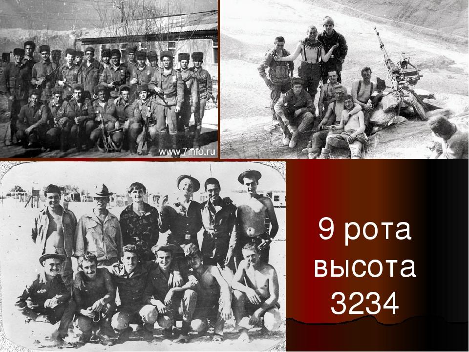 9 рота высота 3234