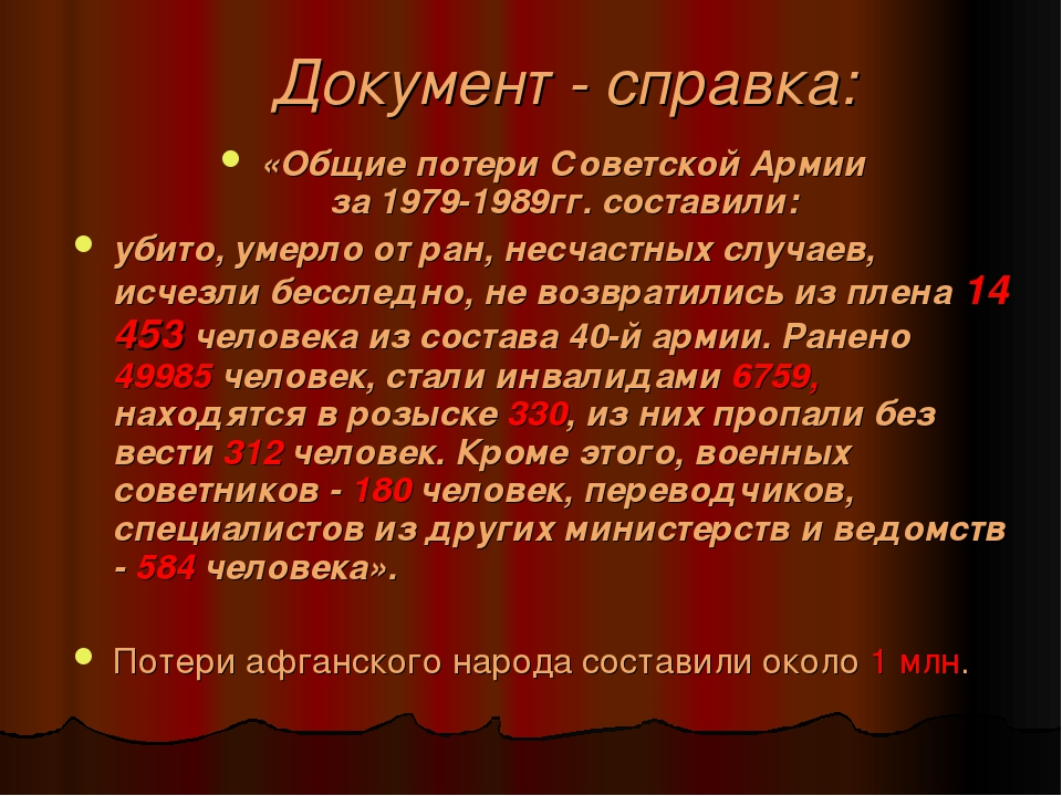 Документ - справка: «Общие потери Советской Армии за 1979-1989гг. составили:...