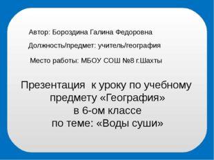 Автор: Бороздина Галина Федоровна Должность/предмет: учитель/география Место