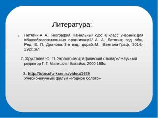 Литература: Летягин А. А.. География. Начальный курс: 6 класс: учебник для об