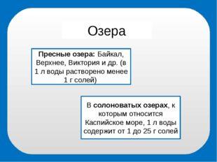 Озера Пресные озера: Байкал, Верхнее, Виктория и др. (в 1 л воды растворено м