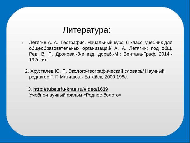 Литература: Летягин А. А.. География. Начальный курс: 6 класс: учебник для об...