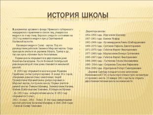 В документах архивного фонда Уфимского губернского жандармского правления в с