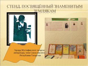 Эдуард Мустафин-поэт татарской литературы, член Союза писателей Республики Та