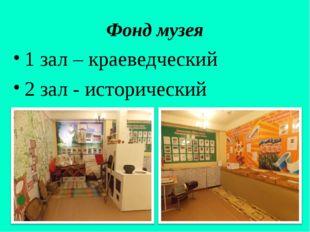 Фонд музея 1 зал – краеведческий 2 зал - исторический