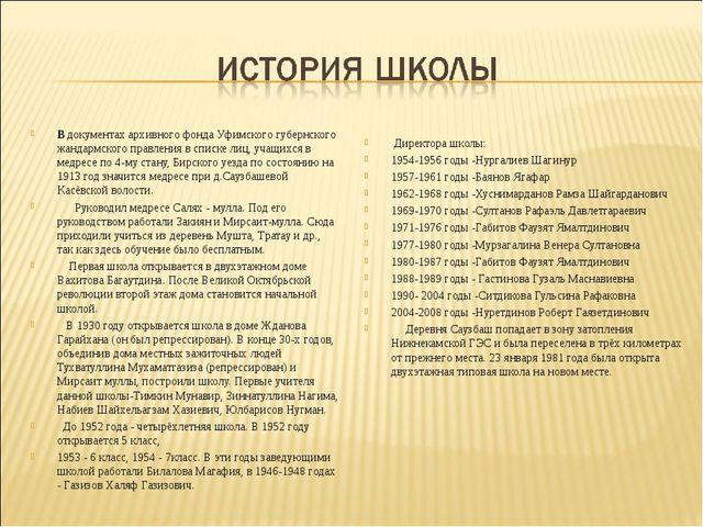 В документах архивного фонда Уфимского губернского жандармского правления в с...