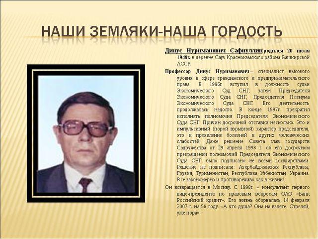 Динус Нуриманович Сафиуллинродился 20 июля 1949г.в деревне Сауз Краснокамск...
