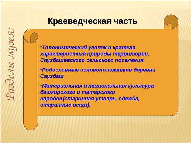 Топонимический уголок и краткая характеристика природы территории, Саузбашевс...