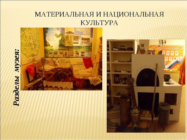 МАТЕРИАЛЬНАЯ И НАЦИОНАЛЬНАЯ КУЛЬТУРА Разделы музея: