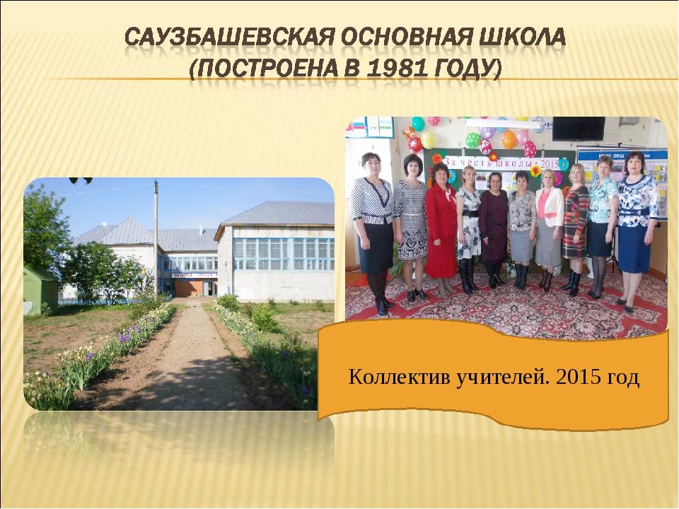 Коллектив учителей. 2015 год