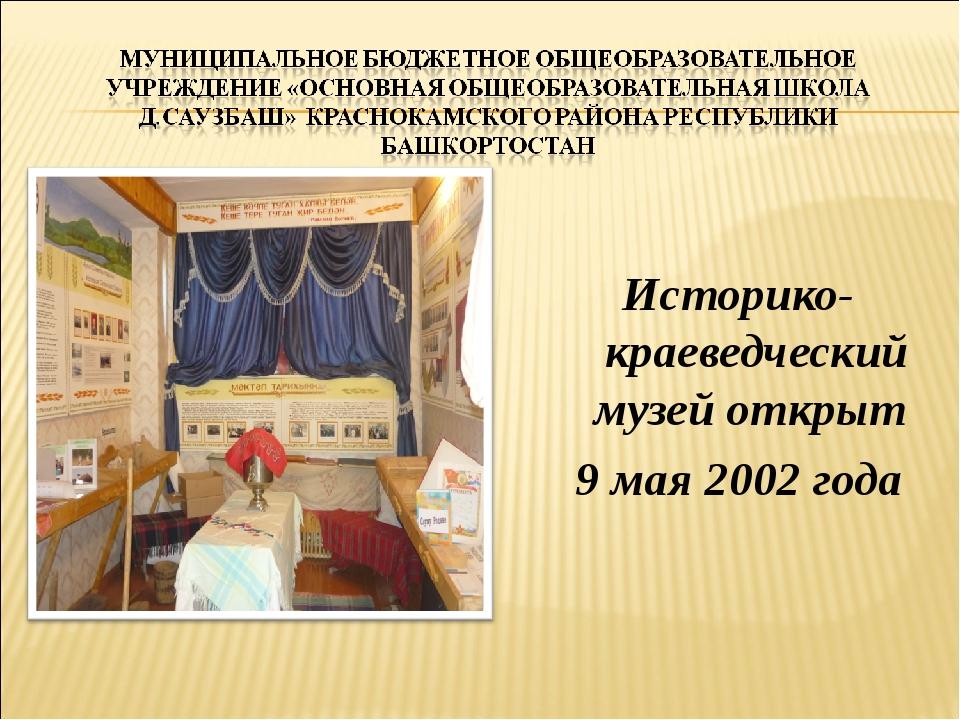 Историко-краеведческий музей открыт 9 мая 2002 года