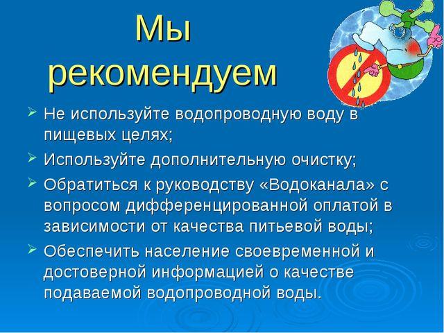 Мы рекомендуем Не используйте водопроводную воду в пищевых целях; Используйте...