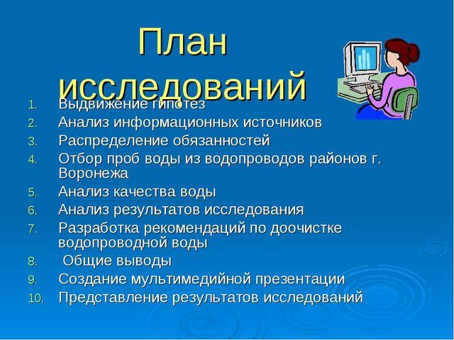 План исследований Выдвижение гипотез Анализ информационных источников Распред...