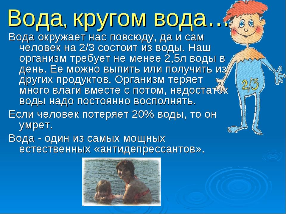 Вода, кругом вода… Вода окружает нас повсюду, да и сам человек на 2/3 состоит...