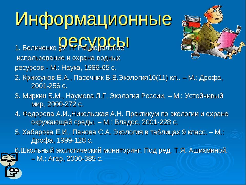 Информационные ресурсы 1. Беличенко Ю. П. Рациональное использование и охрана...