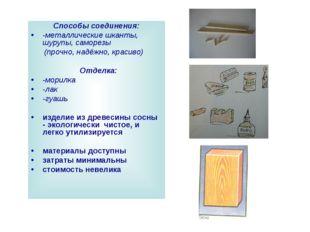 Способы соединения: -металлические шканты, шурупы, саморезы (прочно, надёжно,