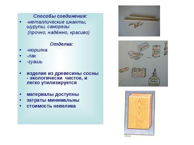 Способы соединения: -металлические шканты, шурупы, саморезы (прочно, надёжно,...