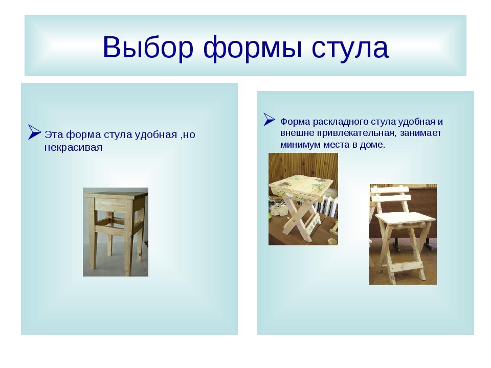 Выбор формы стула Эта форма стула удобная ,но некрасивая Форма раскладного ст...
