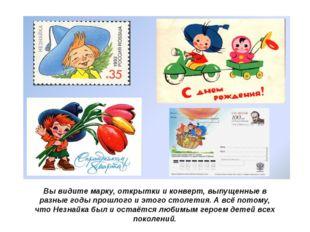 Вы видите марку, открытки и конверт, выпущенные в разные годы прошлого и этог