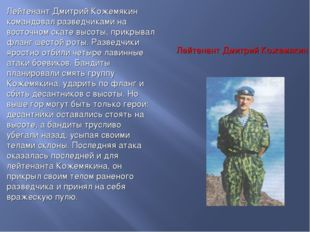 Лейтенант Дмитрий Кожемякин командовал разведчиками на восточном скате высоты
