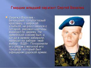 Сережа Василев - белокурый, голубоглазый красавец, с широкой улыбкой, не расс