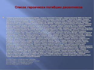 Гвардии рядовой Александров Владимир, сержант Алексеев Геннадий, гвардии рядо