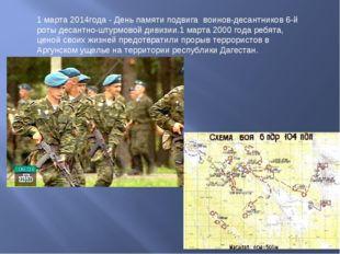1 марта 2014года - День памяти подвига воинов-десантников 6-й роты десантно-ш