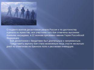 О подвиге воинов-десантников узнала Россия и по достоинству оценила их мужест