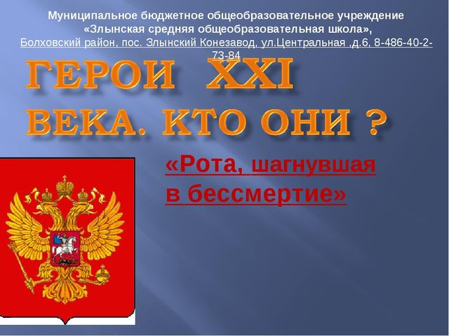 Муниципальное бюджетное общеобразовательное учреждение «Злынская средняя обще...