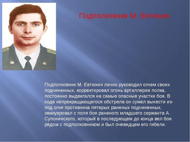 Подполковник М. Евтюхин лично руководил огнем своих подчиненных, корректирова...