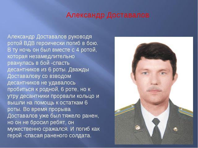 Александр Доставалов руководя ротой ВДВ героически погиб в бою. В ту ночь он...