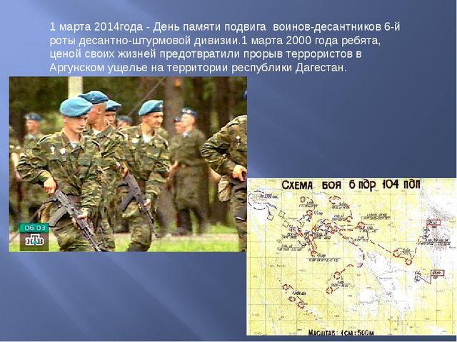 1 марта 2014года - День памяти подвига воинов-десантников 6-й роты десантно-ш...