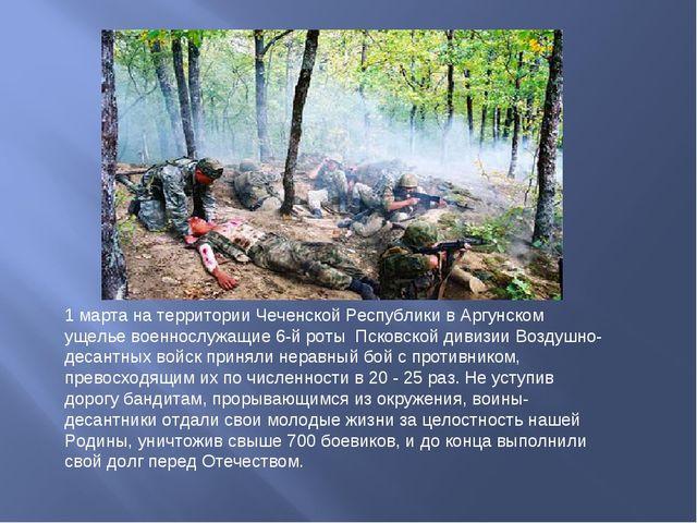 1 марта на территории Чеченской Республики в Аргунском ущелье военнослужащие...