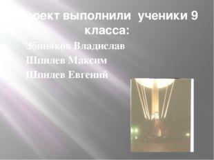 Проект выполнили ученики 9 класса: Збиняков Владислав Шпилев Максим Шпилев Ев
