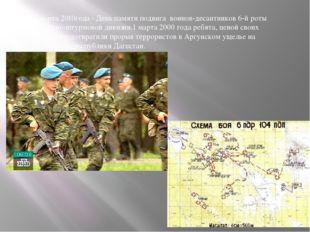1 марта 2010года - День памяти подвига воинов-десантников 6-й роты десантно-ш
