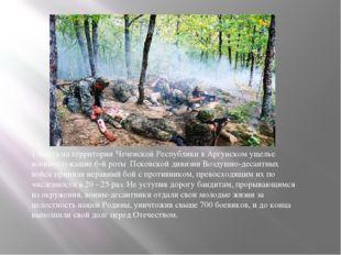 1 марта на территории Чеченской Республики в Аргунском ущелье военнослужащие