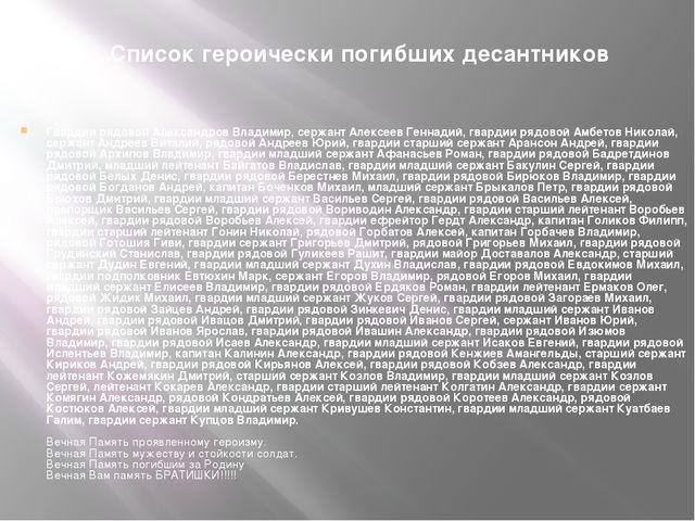 Гвардии рядовой Александров Владимир, сержант Алексеев Геннадий, гвардии рядо...