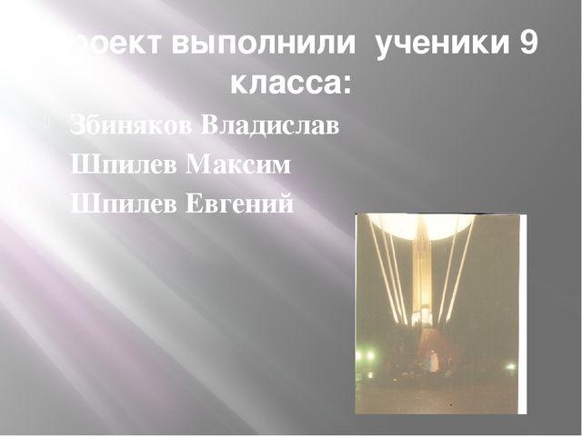 Проект выполнили ученики 9 класса: Збиняков Владислав Шпилев Максим Шпилев Ев...