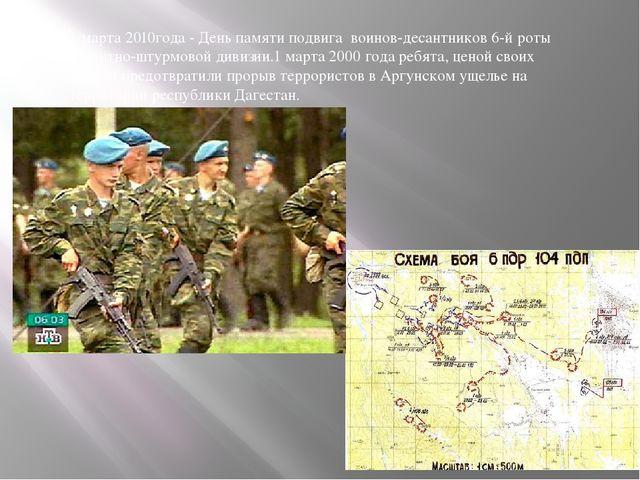 1 марта 2010года - День памяти подвига воинов-десантников 6-й роты десантно-ш...
