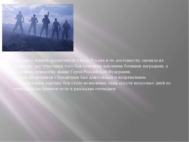 О подвиге воинов-десантников узнала Россия и по достоинству оценила их мужест...