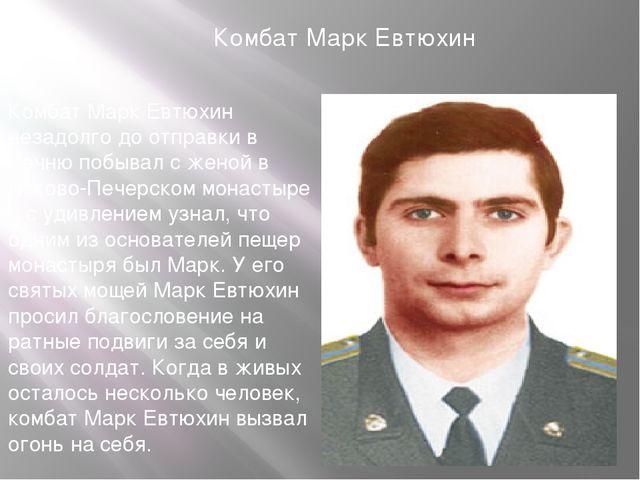Комбат Марк Евтюхин незадолго до отправки в Чечню побывал с женой в Псково-Пе...