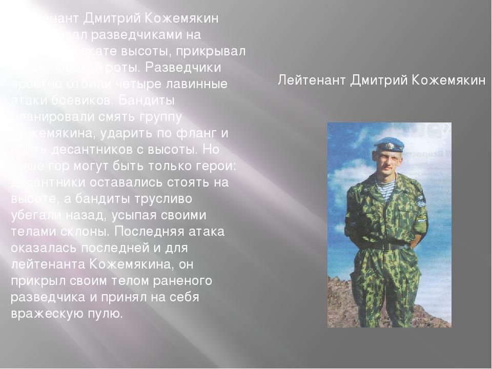 Лейтенант Дмитрий Кожемякин командовал разведчиками на восточном скате высоты...