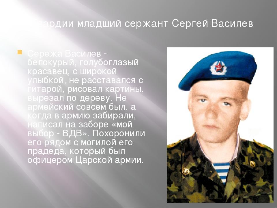 Сережа Василев - белокурый, голубоглазый красавец, с широкой улыбкой, не расс...