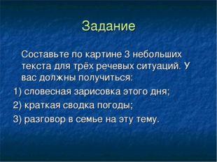 Задание Составьте по картине 3 небольших текста для трёх речевых ситуаций. У