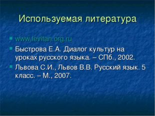 Используемая литература www.levitan.org.ru Быстрова Е.А. Диалог культур на ур
