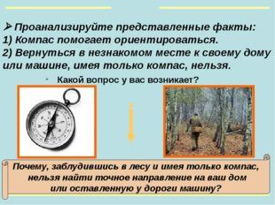 Ориентирование Как устроен компас? Как работает компас? Определите по компас