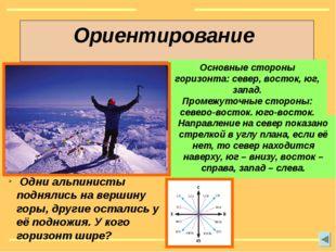 Ориентирование Что называют азимутом? Как определить азимут на предмет? Опре